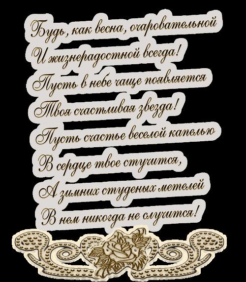 """Красиво оформленные поздравления на """"Одноклассниках"""" - Женский портал 45"""