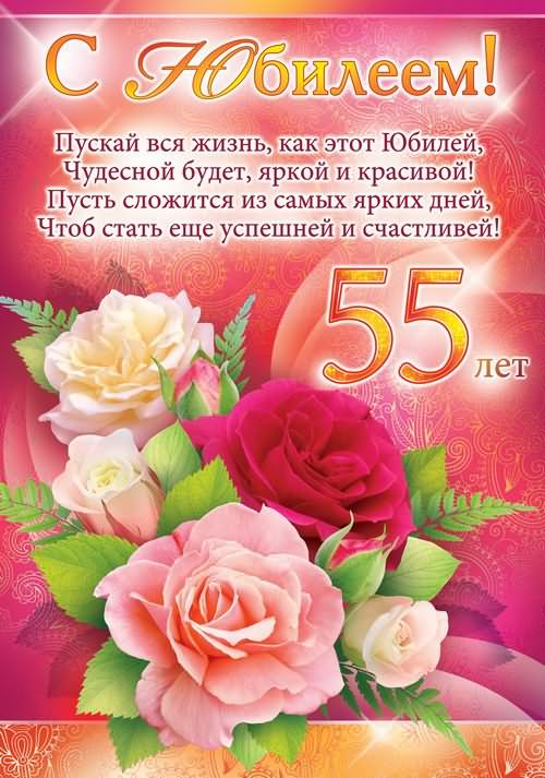 Самые красивые поздравления с 55 летием