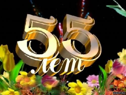 Поздравления с юбилеем 50 лет женщине 17