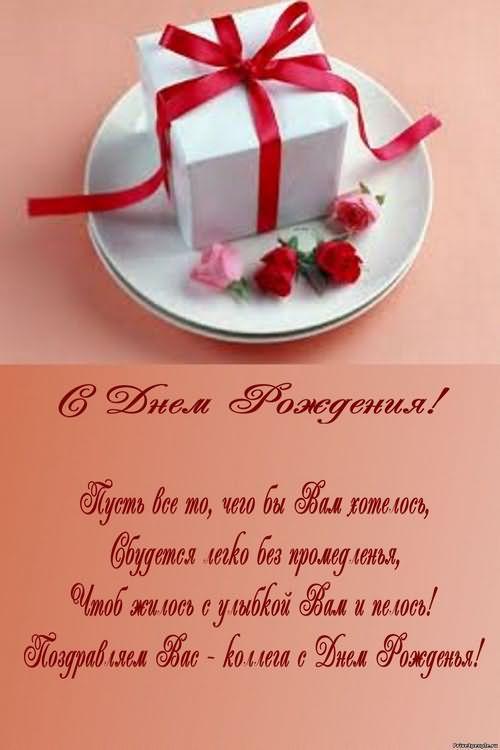 Поздравления с днем рождения девушке по имени валерия фото 951