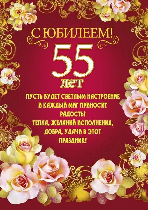 Бесплатные прикольные поздравления к юбилею