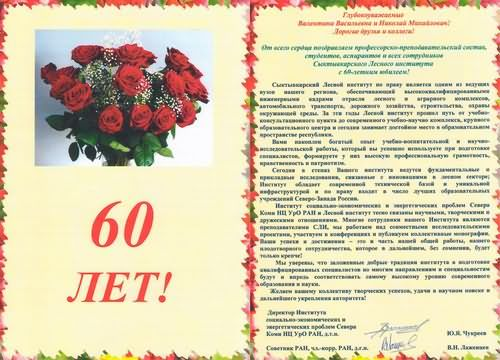 Поздравление на 60 лет сотруднице