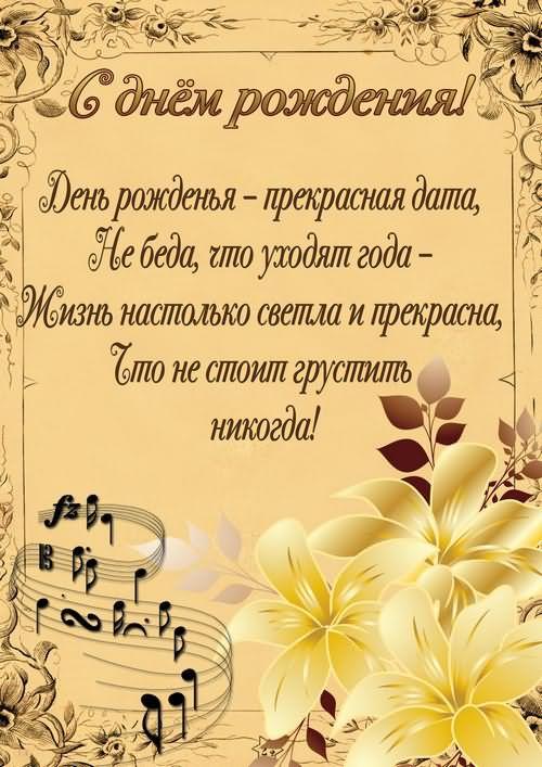 Скачать музыкальное поздравление с юбилеем мужчине