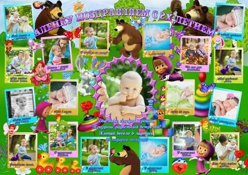 Плакат из на день рождения заказать