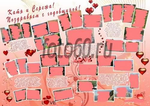 Плакат для любимого на годовщину своими руками