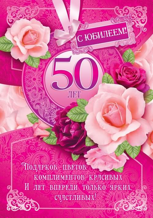 Поздравления с днем рождения и 50-летием