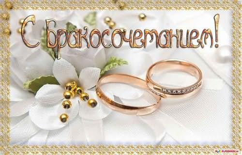 Картинки с поздравлением бракосочетания