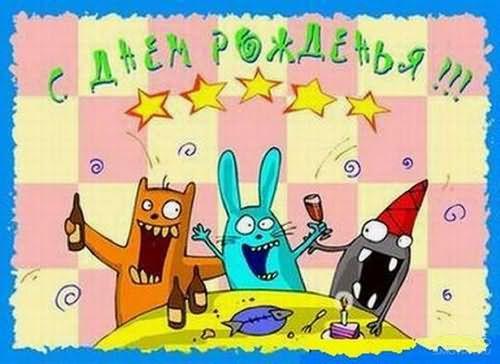 Поздравление с днем рождения другу с ...: po3drav.ru/s-dnem-rozhdenija/pozdravlenie-s-dnem-rozhdenija-drugu-s...