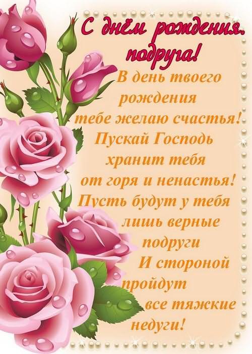 Поздравление с днем рождения для подруге в картинках