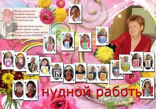 Поздравление с днем рождения коллеги кассир фото 910