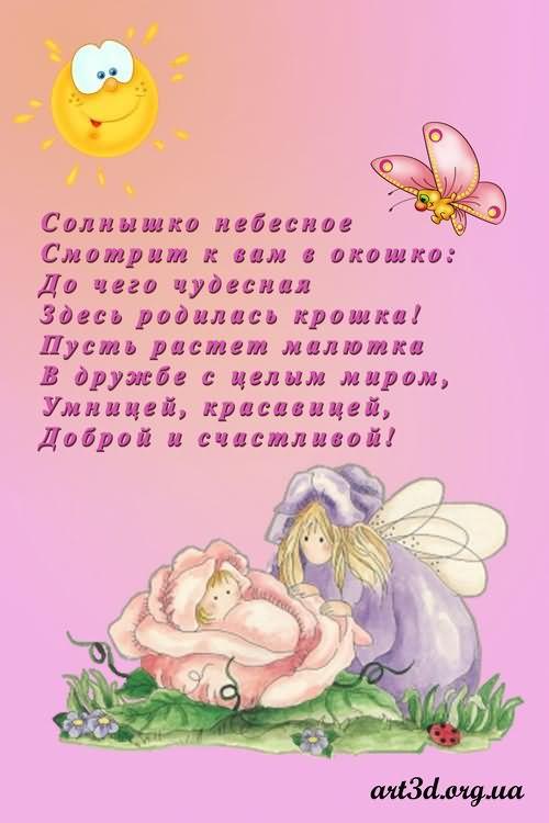 Христианское поздравление с рождением дочки