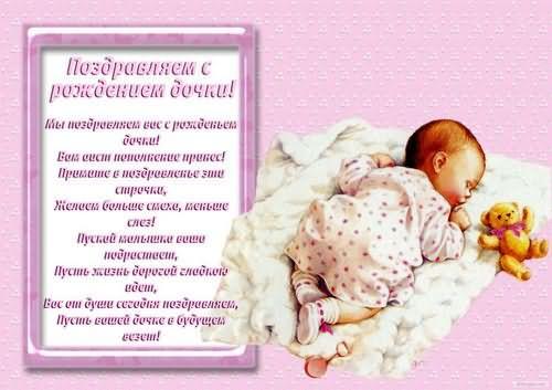 Поздравления с рождением ребёнка 27