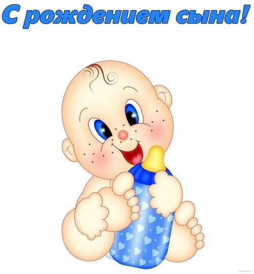 Поздравления с рождением ребёнка 32
