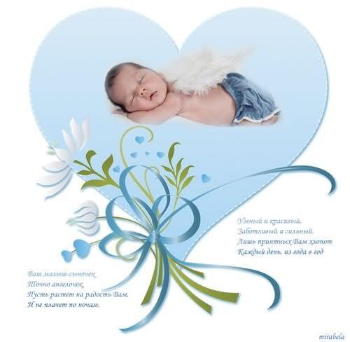 Поздравления с рождением сына дмитрия