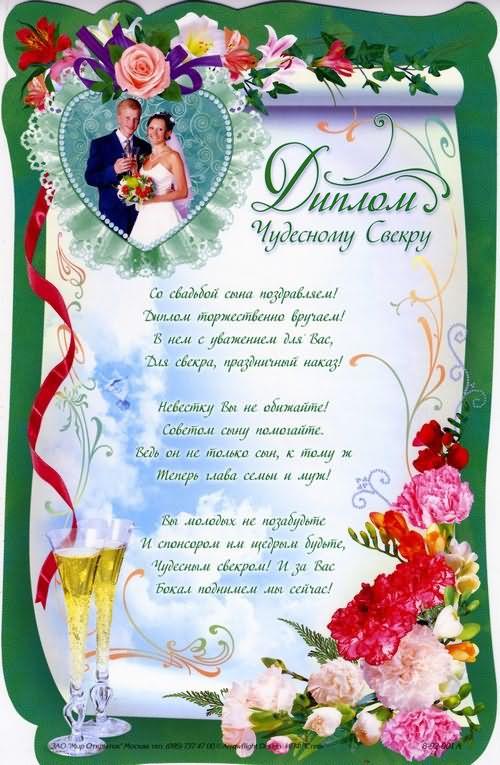 Поздравления на свадьбу для девочки
