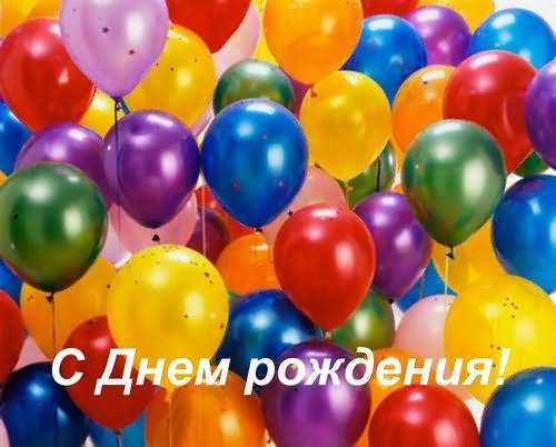 Поздравление с днем рождения сына с картинками