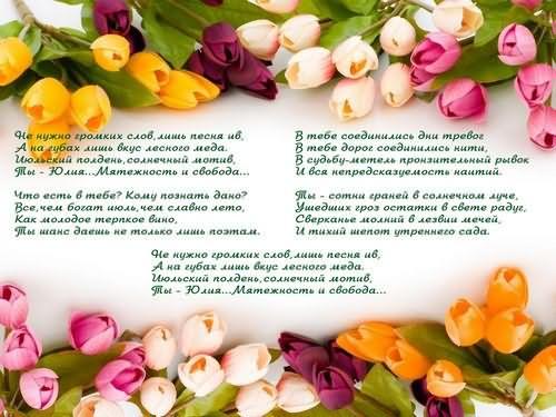 ... поздравление с днем рождения Юле: po3drav.ru/s-jubileem/pozdravlenija-s-dnem-rozhdenija-julii.html