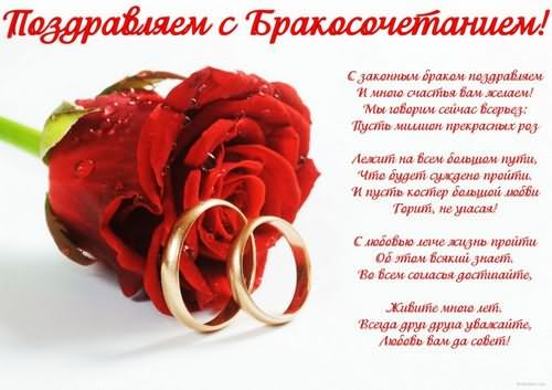 Поздравление друга с бракосочетанием