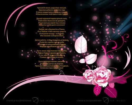 стихи на день рождения знакомой красивые и душевные