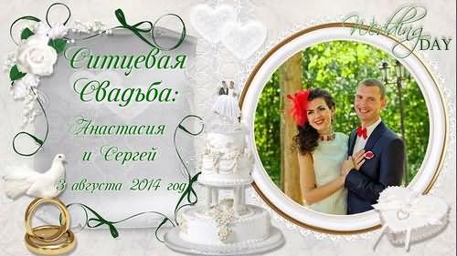 Поздравление мужу свадьба фото