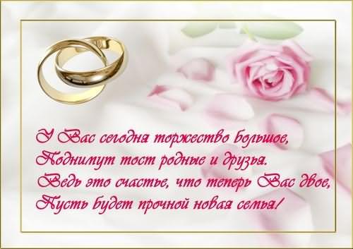 Стих поздравление с бракосочетанием фото 102