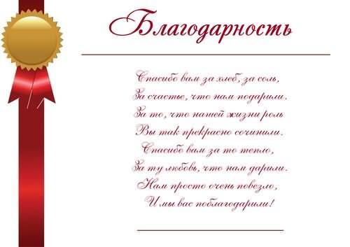 Слова-поздравления со свадьбой