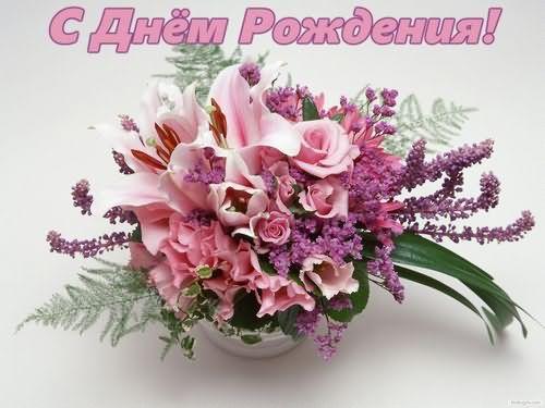 http://po3drav.ru/images/pozdravlenija-s-dnem-rozhdenija-kartinki-cvety_3.jpg